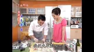 美食鳳味-電鍋出好菜 吳秉承教你做出健康美食-CH 1 海南雞飯