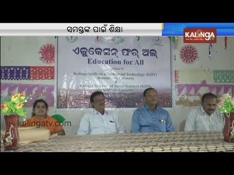 Education for All programme in Cuttack Govt. press colony High school | Kalinga TV