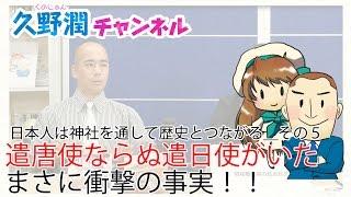 遣唐使ならぬ遣日使がいたという衝撃の事実_日本人は神社を通して歴史とつながっている_その5
