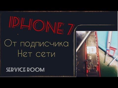 IPhone 7 от подписчика нет сети КЗ PP_1v2_LDO2