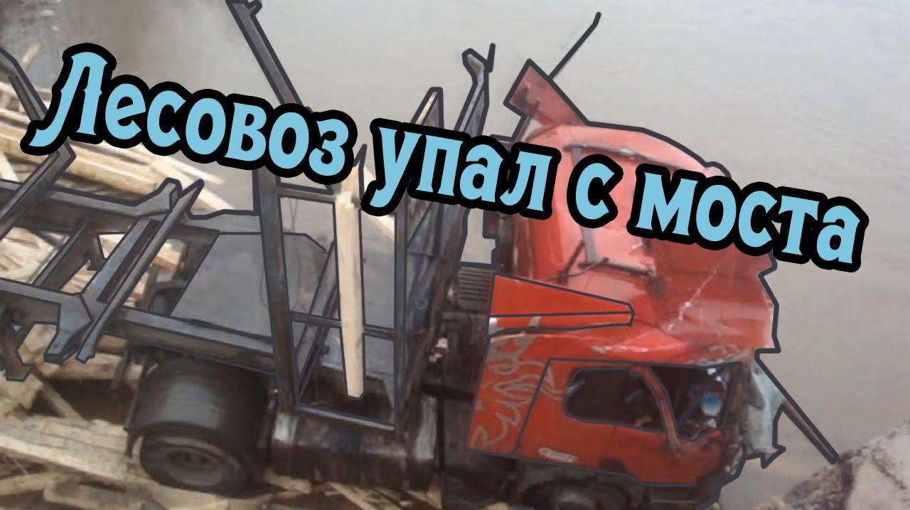 #5 Грузовой эвакуатор Кострома: лесовоз упал с моста.