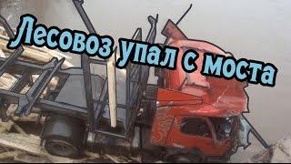 #5 Грузовой эвакуатор Кострома: лесовоз упал с моста.(Отказали тормоза у лесовоза в конце спуска. Не убрался в правый поворот, сделал кувырок, разгрузился и встал..., 2016-04-16T21:24:08.000Z)