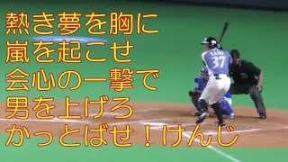 急トレードで日本ハムファイターズの一員となった、矢野謙次選手応援歌...