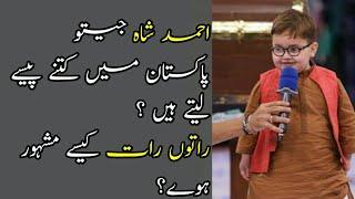 Salary Of Fahad Mustafa In Jeeto Pakistan