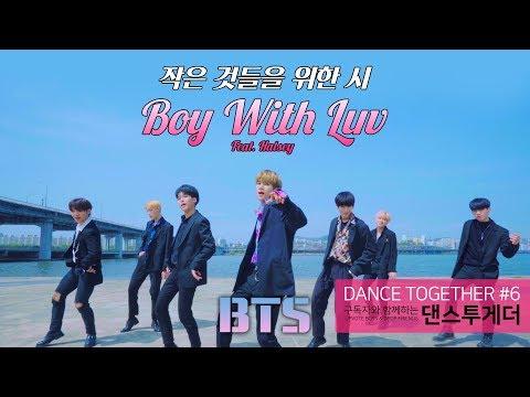 [Dance Together] BTS(방탄소년단) - 작은 것들을 위한 시(Boy With Luv) Dance Cover / UPVOTE BOYS & DPOP Friends