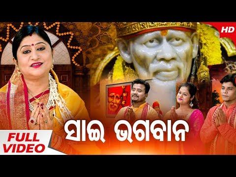 Sai Ram Sai Shyam Sai Bhagwan   Shirdi Sai Baba Aarti   Namita Agrawal & Chorus   Sidharth TV