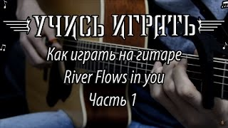 Sungha Jung - River flows in you. Разбор на гитаре. Часть 1.