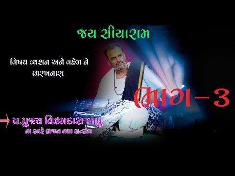 Vikramdas Bapu || At. Kara Ta. Jambughoda || Gujarati Bhajan Satsang Bhag 3 || 17-11-2018