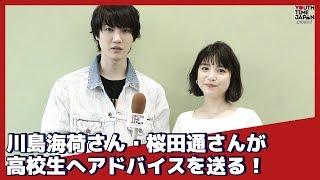 倉木麻衣20周年スペシャルプロジェクト始動! 倉木麻衣の名曲が川島海荷...