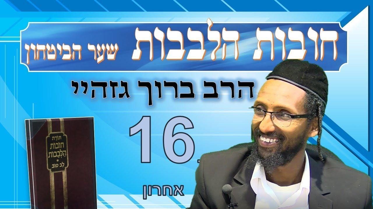 הרב ברוך גזהיי - חובות הלבבות' שער הביטחון 16 אחרון-  Rabbi baruch gazahay