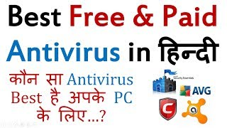 Best free and Paid antivirus for your PC In hindi/ top 3 free antivirus in hindi