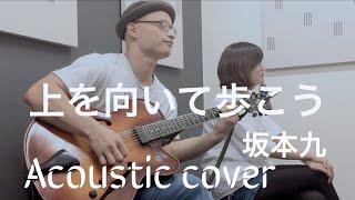 """坂本九 上を向いて歩こう Kyu Sakamoto """"Sukiyaki"""" Acoustic Cover"""