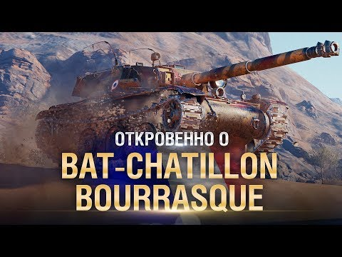 Откровенно о Bat-Chatillon Bourrasque - от Compmaniac [World of Tanks]