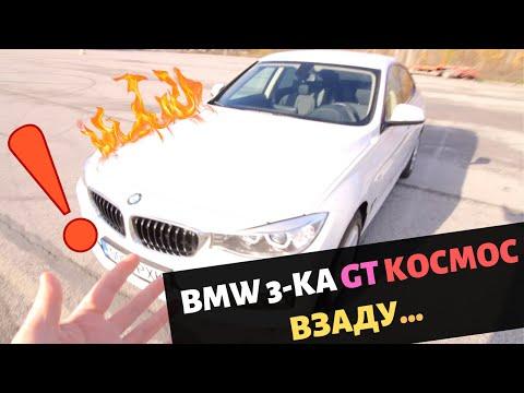 BMW 3-ка GT - космос взаду...