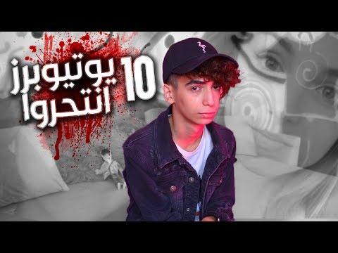 10 يوتيوبرز قرروا الانتحار ...