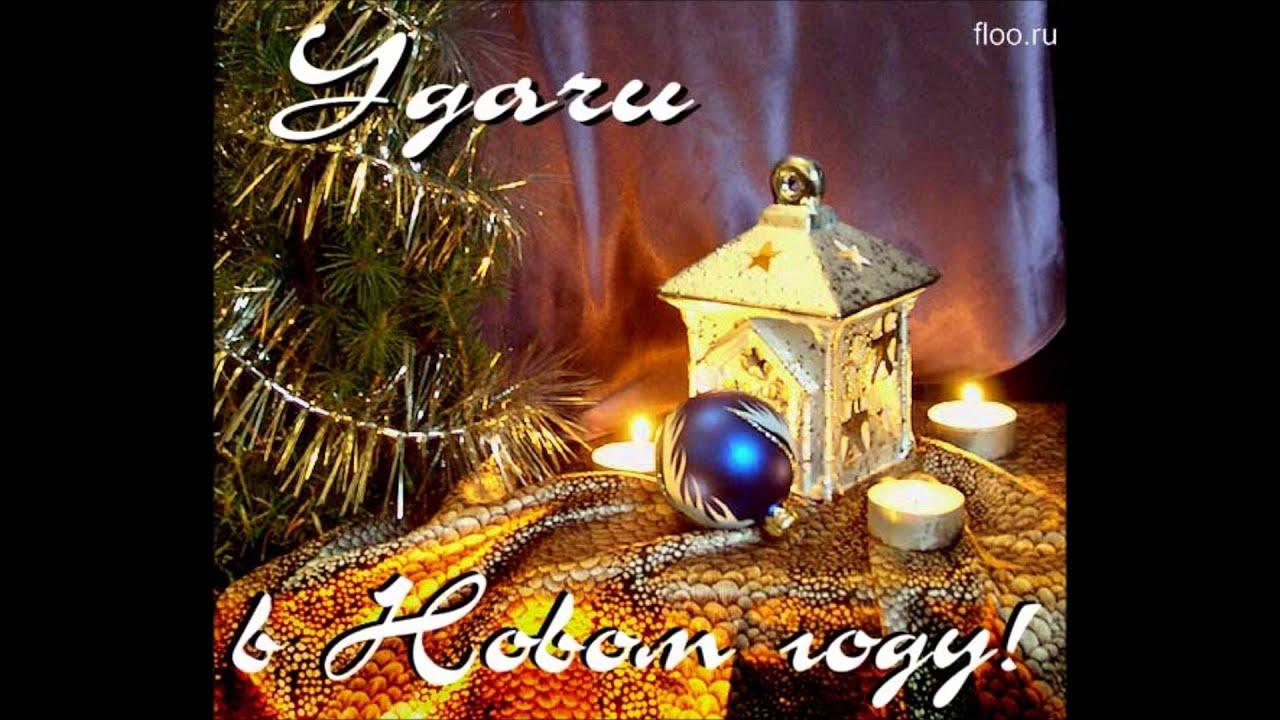 Поздравления удача в новом году