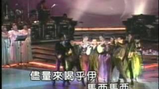 葉啟田-乾一杯(1986年 民國75年)