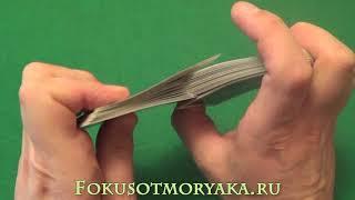 Фальшивая тасовка карт (Обучение). Riffle Shuffle (False Riffle Shuffle Tutorial)