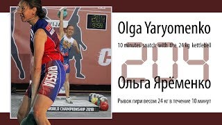 💪 Olga Yaryomenko 🏆 204 reps in snatch with the 24 kg kettlebell  (Latvia, 2018)