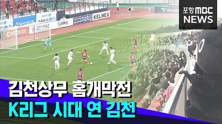 경북 김천, K리그 시대를 열다 (2021.04.05/뉴스데스크/포항MBC)