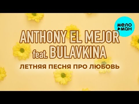 Anthony El Mejor Feat.  Bulavkina -  Летняя песня про любовь (Single 2020)