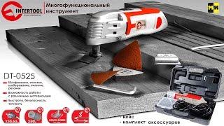 Многофункциональный инструмент (реноватор) INTERTOOL DT-0525 обзор