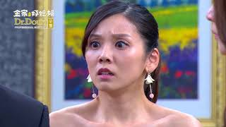 金家好媳婦 第94集 100% Wife EP94【全】