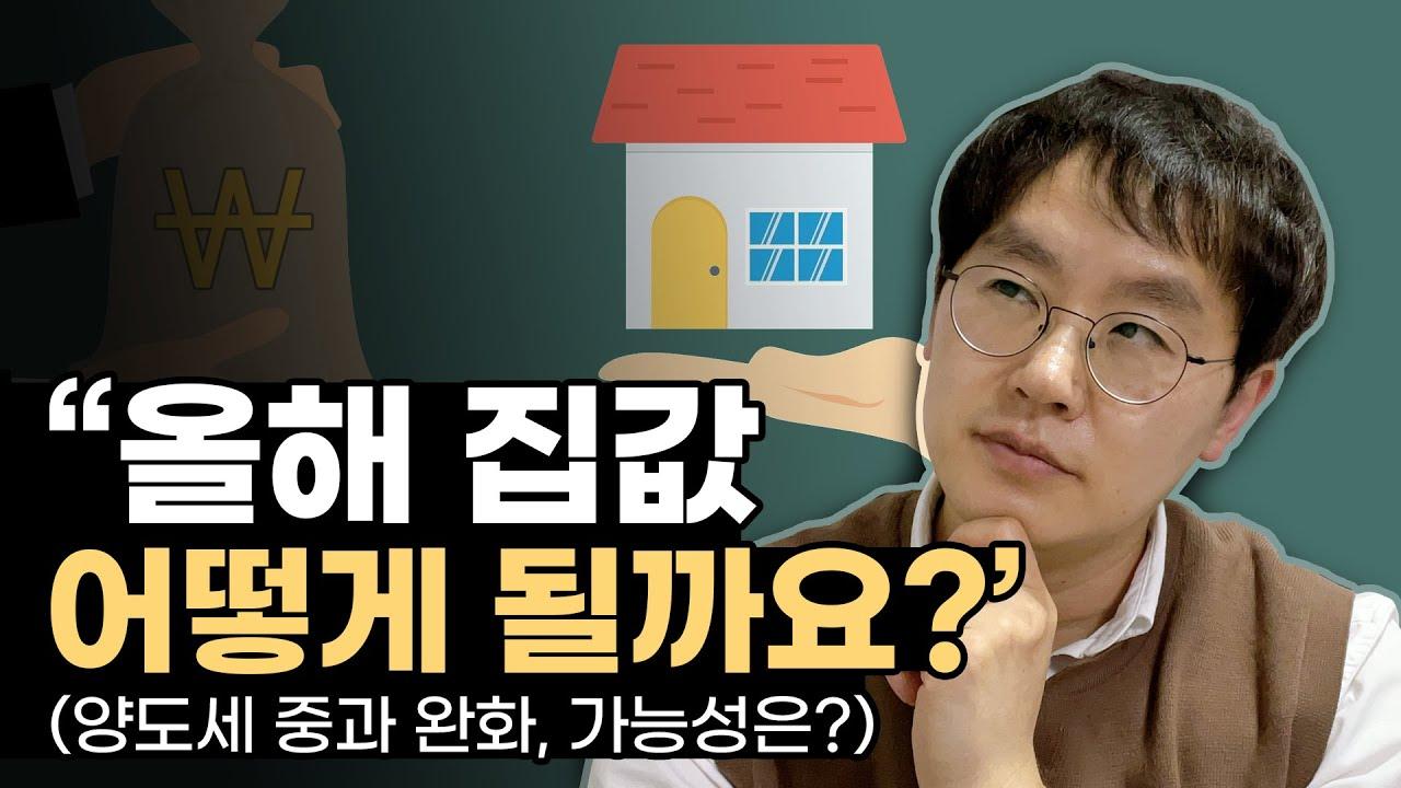 [데일리뉴스 256] 올해 집값 어떻게 될까요? 양도세 중과 완화, 가능할까요?