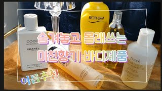 review 숨겨놓고 …