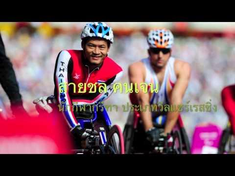 มิติใหม่การพัฒนากีฬาคนพิการไทย