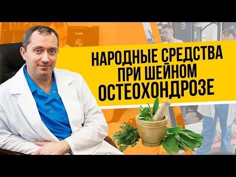 Лечение шейного остеохондроза в домашних условиях народными средствами