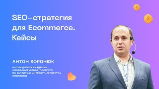 SEO-стратегия для Ecommerce