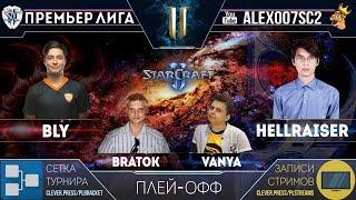 Премьер-Лига, ФИНАЛЫ: Bly, HellraiseR, BratOK, Vanya | Лучшие игроки в StarCraft II
