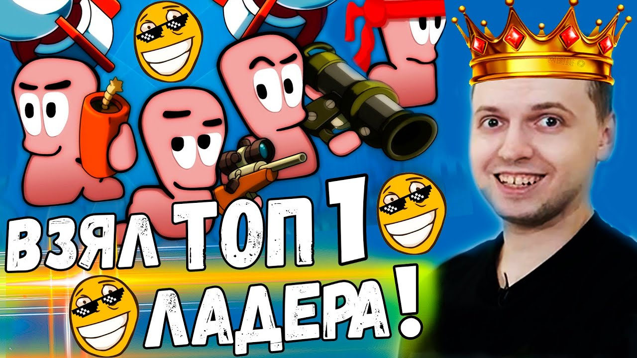 ПАПИЧ ВЗЯЛ ТОП 1 в WORMS ARMAGEDDON! изи!