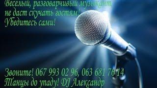 Крутой рэп на юбилее от DJ Александра! Ведущая Ольга Сиржук!