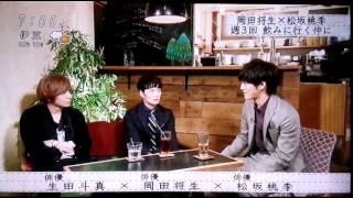 [松坂桃李]岡田将生くんのことが大好きすぎる件。仲良しかわいい。 岡田将生 動画 21