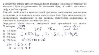 A11. Вычисление количества информации