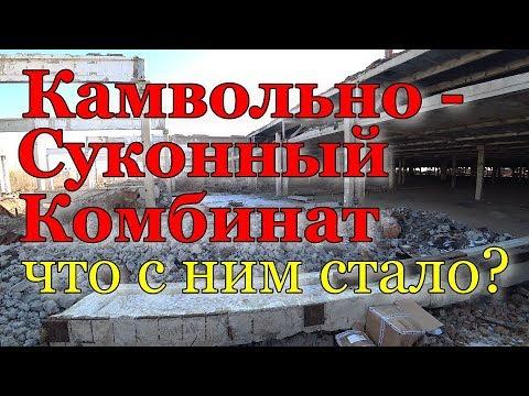 Камвольно-суконный комбинат. Чита. 03.11.2019