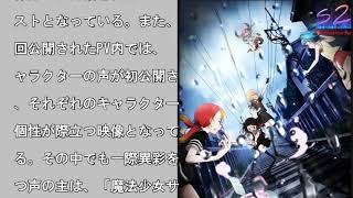 TVアニメ『魔法少女サイト』、不気味な重要キャラを中尾隆聖が怪演! PV...