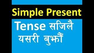 English Basic देखी बुझौ | Learn Simple Present Tense | How to Learn English Grammar Tense in Nepali