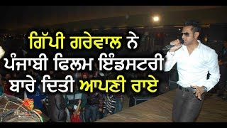 Gippy grewal gives his opinion about punjabi film industry | dainik savera