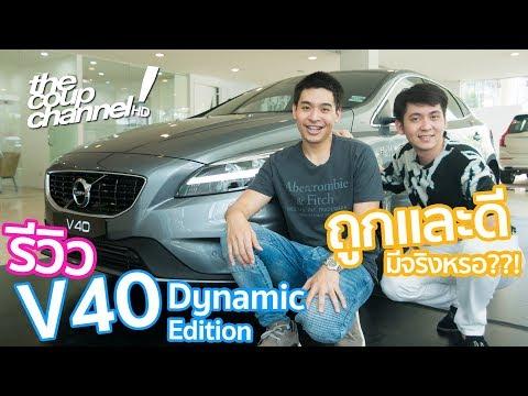 รีวิวรอบคัน 'NEW Volvo V40 Dynamic Edition' [The Coup Channel]
