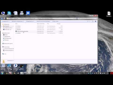 Проверка установки программы Unknown Device Identifier 9 00 Rus Portable   успешно
