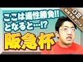【競馬予想】 2019 阪急杯 ここは適性勝負!