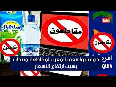 حملات واسعة بالمغرب لمقاطعة منتجات بسبب ارتفاع الأسعار