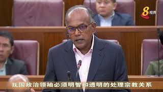 尚穆根:我国能免于严重冲突 归功于《维持宗教和谐法令》