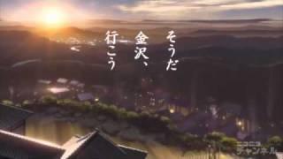 花咲くいろはで、JR東海のCM 「そうだ 金沢、行こう」 花咲くいろは 検索動画 35