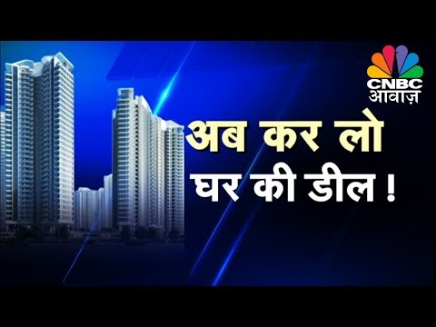 अब कर लो घर की डील | Property Prices Going Down | Consumer Adda | CNBC Awaaz