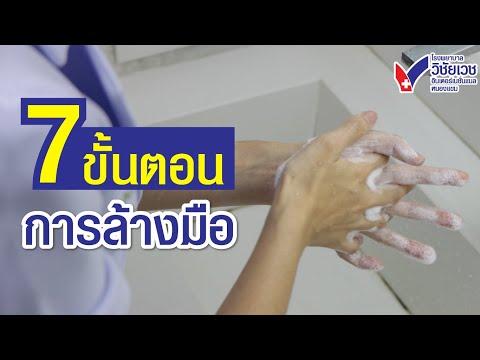 วิธีล้างมือให้ถูกต้องใน 7ขั้นตอน I รพ.วิชัยเวชฯ หนองแขม