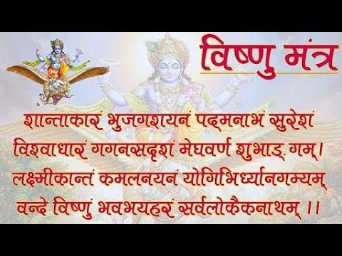 VISHNU MANTRA / STUTI/ OMM/ by GET UP INDIA